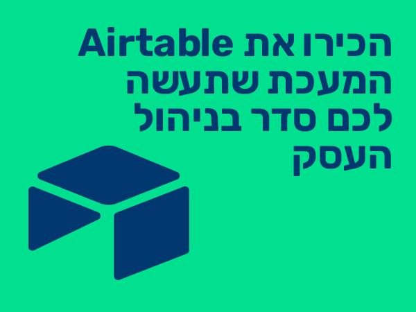 airtable - איירטייבל